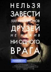 фильм Социальная сеть_sozialnaia set'