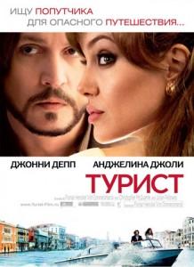 фильм Турист
