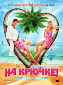 "фильм ""На крючке"" 2011"
