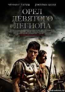 фильм Орёл девятого легиона