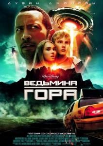 """фильм """"Ведьмина гора"""""""