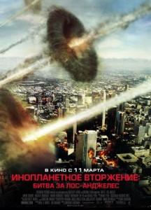 Инопланетное вторжение: Витва за Лос-Анджелес