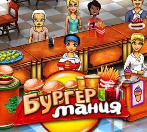 игра БургерМания_burger mania