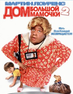фильм Дом большой мамочки 2_dom bolshoy mamochki 2