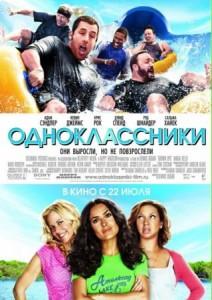 фильм Одноклассники_film odnoklassniki