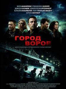 фильм Город воров
