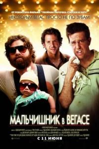 Фильм «Мальчишник в Вегасе»_malchishnik-v-vegase