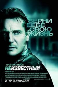 фильм Неизвестный 2011