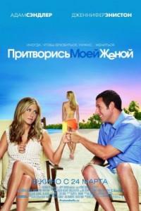 фильм Притворись моей женой_pritvoris moey zhenoy