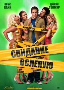 """фильм """"Свидание вслепую"""" 2006"""