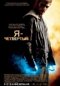 """фильм """"Я – Четвертый """"ya chetverty"""