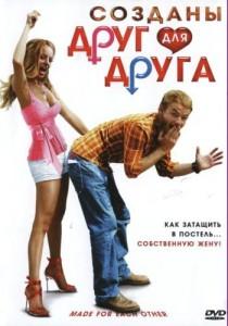 фильм Созданы друг для друга_Sozdani drug dlya druga