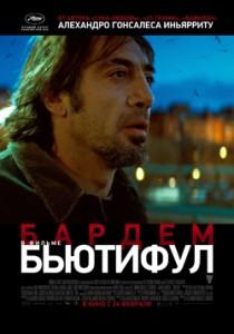 фильм Бьютифул_biutiful