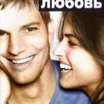 романтические комедии_bolshe chem liubov