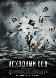 фильм Исходный код_ishodny kod