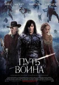 """фильм """"Путь воина""""_put voina"""