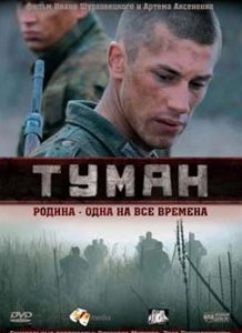 Туман, фильм 2010