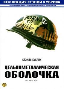 фильм Цельнометаллическая оболочка_zelnometallicheskaya_obolochka