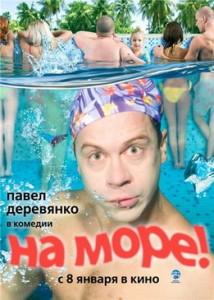 "фильм ""На море!""_na more"