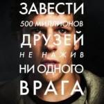 драма_sozialnaia_set'