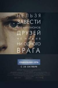 социальная сеть_sotsialnaya set