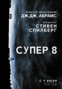 "фильм ""Супер 8""_super 8"