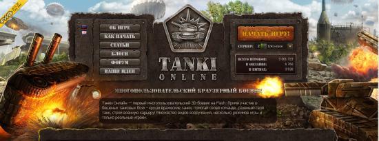 танки_tankionline
