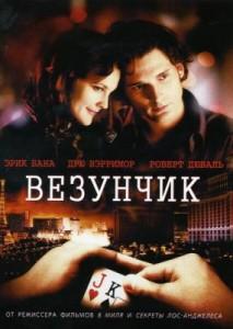 фильм Везунчик_vezunchik