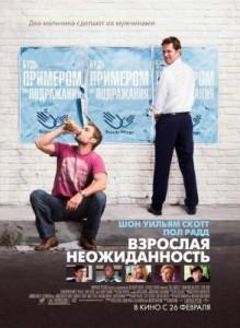 фильм взрослая неожиданность_vzroslaya neozhidannost