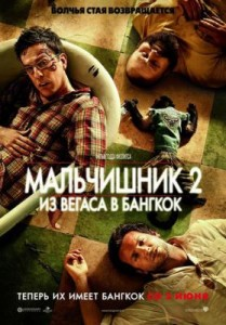 Мальчишник 2: Из Вегаса в Бангкок_The Hangover Part II