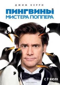 Пингвины мистера Поппера_mr popper penguins