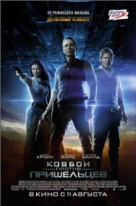 Ковбои против пришельцев_kovboi protiv prishelzev