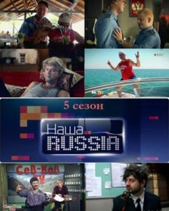 Наша раша 5 сезон_nasha-russia-5-sezon