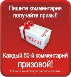 приз за комментарий_priz