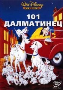101 далматинец_101dalmatinez