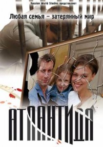 Атлантида_atlantida