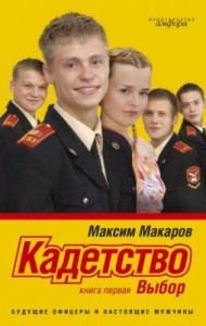 Кадетство_kadetstvo