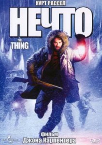 Нечто_The Thing