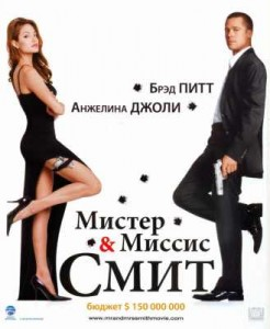 Мистер и миссис Смит_Mr Mrs Smith