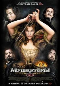 Мушкетеры_Three-Musketeers