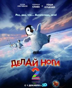 Делай ноги 2_Happy Feet Two