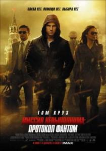 Миссия невыполнима 4: Протокол Фантом_Mission-Impossible-Ghost-Protocol
