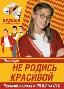 Не родись красивой_Ne rodis krasivoy