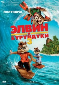 Alvin and the Chipmunks: Chipwrecked_Элвин и бурундуки 3