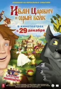 Иван Царевич и Серый Волк_Ivan Tsarevich i Seriy Volk