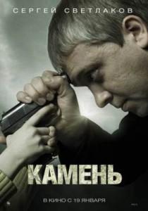 фильм Камень_Kamen