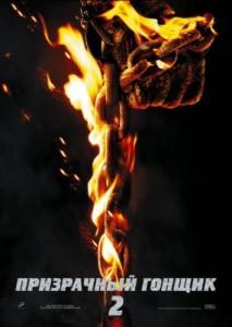 Призрачный гонщик 2_Ghost Rider: Spirit of Vengeance