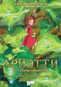 Ариэтти из страны лилипутов_Kari-gurashi-no-Arietti