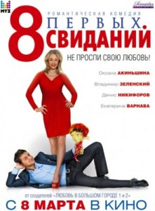 8 первых свиданий_8 pervyh svidaniy