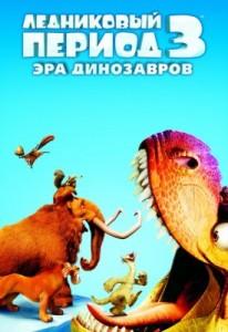 Ледниковый период 3: Эра динозавров_Ice-Age-3-Dawn-of-the-Dinosaurs